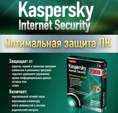 Kaspersky internet security (kis) 2 kaspersky anti- virus